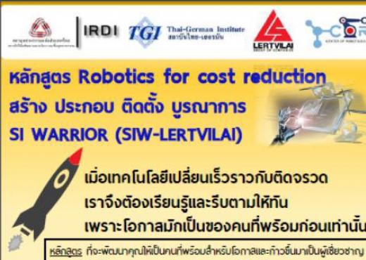 ขอแนะนำการฝึกอบรม หลักสูตร Robotics for cost reduction สำหรับการนำไปใช้ในงานส่วนต่างๆ เพิ่มโอกาสการรับรู้เทคโนโลยีใหม่ๆ นำไปต่อยอดธุรกิจของท่านเอง